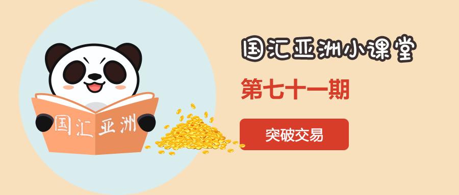 【第71期】突破交易