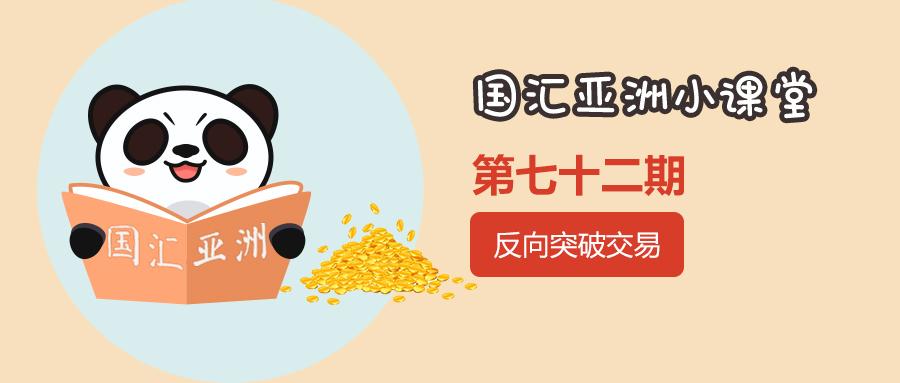 【第72期】反向突破交易